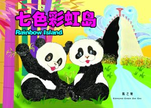 Latest title Rainbow Island was launched at AFCC 2013