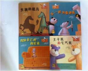 Toy Titles in Chinese Translation