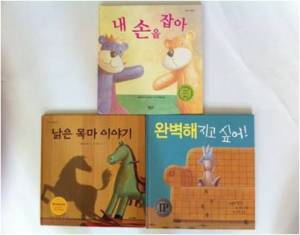 Toy Titles in Korean edition