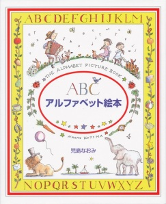 Alphabet Picture Book Naomi Kojima