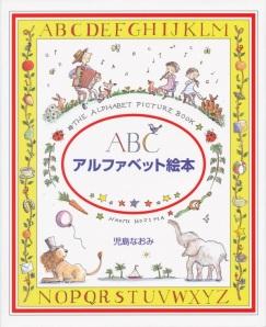 Alphabet Picture Book Naomi Kojima