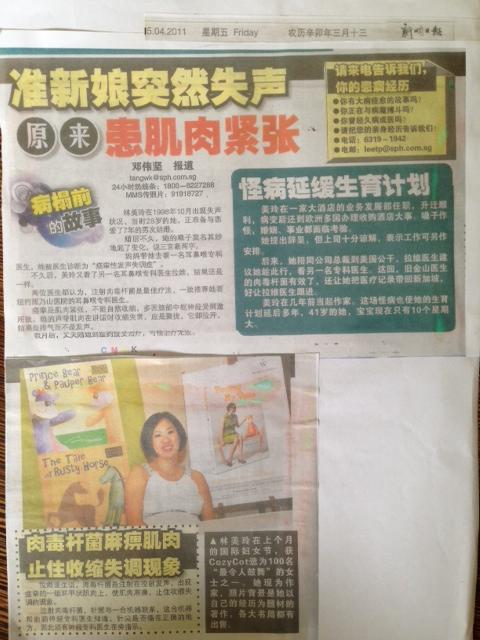 Shin Min Daily 2011