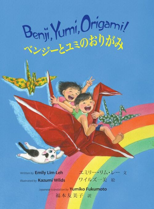 Benji & Yumi cover (low-res)